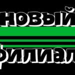 Новый филиал в автошколе Развитие Ростов