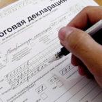 Как вернуть налоговый вычет